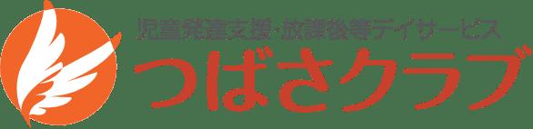 デイサービス つばさクラブ | 東京都指定多機能型事業(1352200206) 葛飾区の児童発達支援・放課後デイサービス