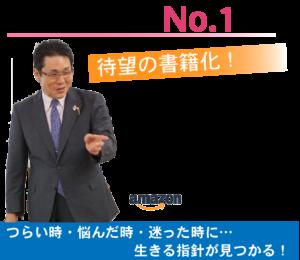 「芦澤先生と読む名言・格言・大迷言!」産学社 2019年1月16日発売!